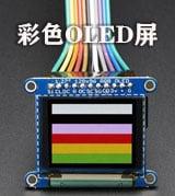 Color OLED Display